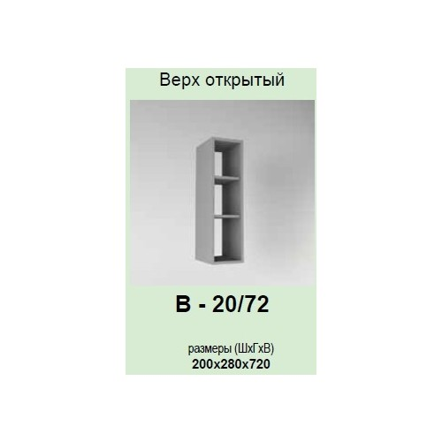 Модульна кухня Модест Garant %D0%B22072