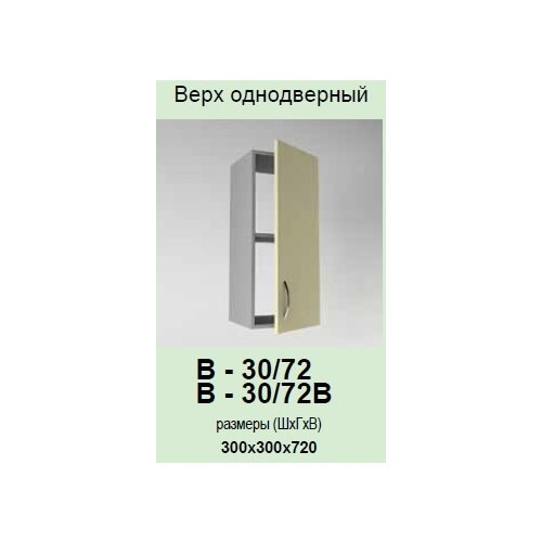 Модульна кухня Модест Garant %D0%B23072