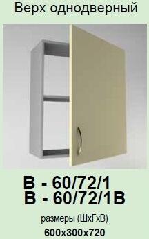 Модульна кухня Модест Garant %D0%B260721