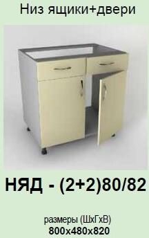 Модульна кухня Модест Garant %D0%BD%D1%8F%D0%B48082