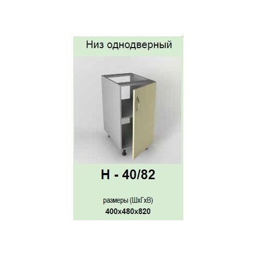 Модульна кухня Модест Garant %D0%BD4082
